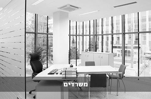 הדברה למשרדים בתל אביב