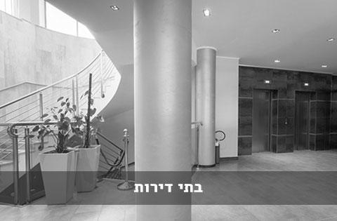 הדברה לדירה בתל אביב