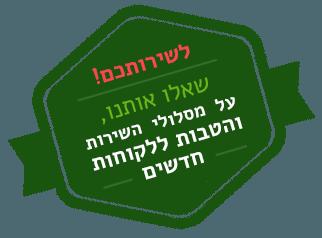 הדברה בתל אביב - שירותי הדברה